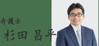 弁護士 杉田昌平